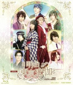 映画 明治東亰恋伽 豪華版