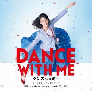 GENTLE FOREST JAZZ BAND/ダンスウィズミー オリジナル・サウンドトラック[WPCL-13082]