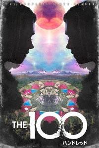 THE 100/ハンドレッド <シックス・シーズン> コンプリート・ボックス DVD