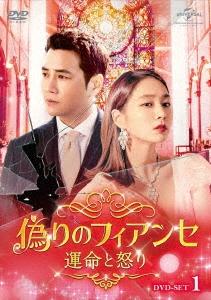 偽りのフィアンセ~運命と怒り~DVD-SET1 DVD
