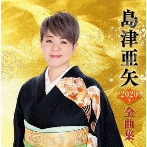 島津亜矢2020年全曲集 CD