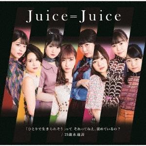 Juice=Juice/「ひとりで生きられそう」って それってねえ、褒めているの?/25歳永遠説<通常盤C>[HKCN-50629]
