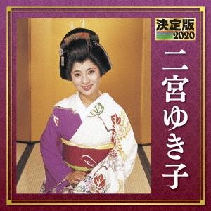 決定版 二宮ゆき子 2020 CD