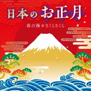 日本のお正月~春の海・さくらさくら~ CD