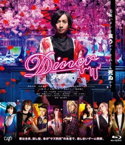 Diner ダイナー Blu-ray Disc