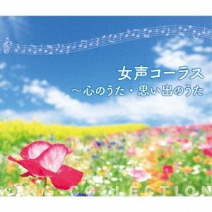 女声コーラス~心のうた・思い出のうた CD
