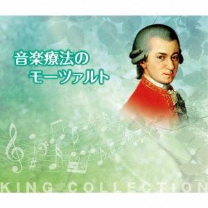 音楽療法のモーツァルト CD