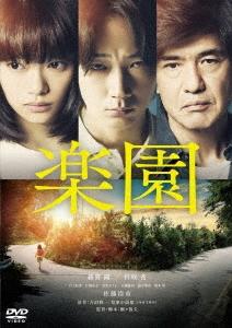 楽園 DVD