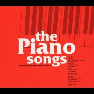 ピアノ・ソングス