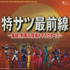 ミュージックファイルシリーズ/MFコンピレーション 特サツ最前線 -集結!刑事&探偵キャラクターズ-