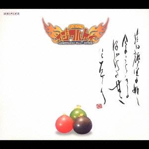 おれたちイジワルケイ ~蒼~ [CD+DVD]