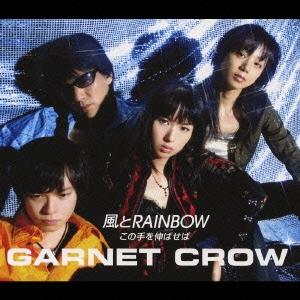 GARNET CROW/風とRINBOW/この手を伸ばせば [GZCA-4087]