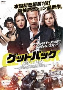 ゲットバック-絶体絶命- DVD