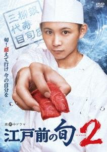 「江戸前の旬season2」 DVD BOX