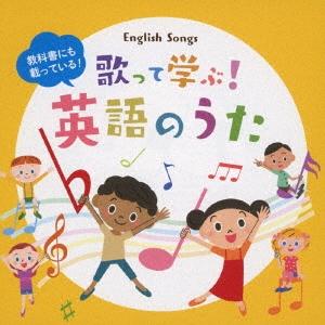 教科書にも載っている!歌って学ぶ!英語のうた CD