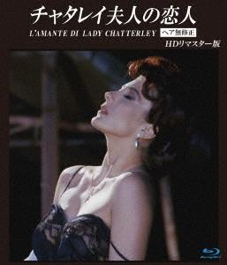 チャタレイ夫人の恋人 【ヘア無修正】 HDリマスター版 Blu-ray Disc