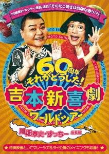 吉本新喜劇ワールドツアー~60周年それがどうした!~(川畑泰史・すっちー座長編) DVD
