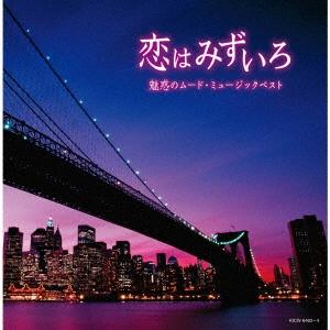 恋はみずいろ~魅惑のムード・ミュージック ベスト CD
