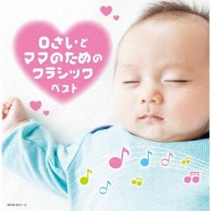 0さいとママのためのクラシック ベスト CD