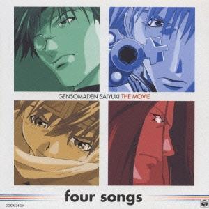 劇場版「幻想魔伝最遊記 Requiem」キャラクターソング・ミニアルバム~four songs