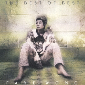 ザ・ベスト・オブ・ベスト CD