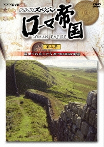 NHKスペシャル ローマ帝国 第三集 最果ての兵士たち 忍び寄る帝国の終焉