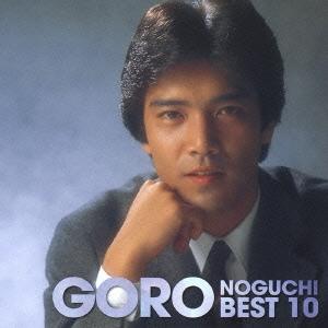 野口五郎 ベスト10<初回生産限定盤>