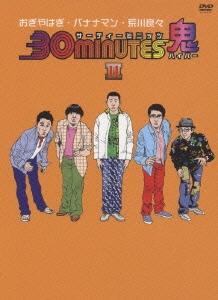 30minutes鬼(ハイパー) DVD-BOX II