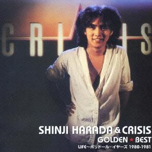 GOLDEN☆BEST 原田真二 ポリドール・イヤーズ(1980-1981)