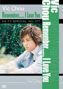 Vic Chou/F4 TV Special Vol.7 ヴィック・チョウ「Remember...I Love You」[YTRD-8]