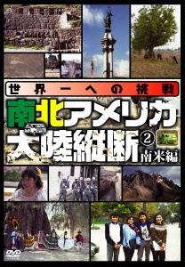 伊川久美子/世界一への挑戦 南北アメリカ大陸縦断2 南米編 [APD-2]