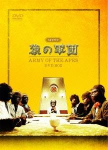 徳永れい子/SFドラマ 猿の軍団 DVD-BOX [DSZS-07685]