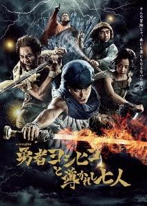 勇者ヨシヒコと導かれし七人 Blu-rayBOX Blu-ray Disc
