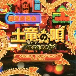 映画「土竜の唄 香港狂騒曲」ORIGINAL SOUNDTRACK 遠藤浩二の画像