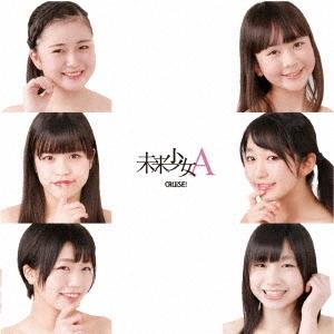 くるーず CRUiSE!/未来少女A(Type-B) [CRUS-0003]