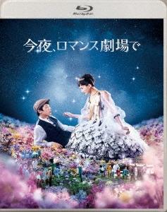 今夜、ロマンス劇場で 通常版 Blu-ray Disc