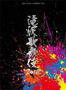 滝沢歌舞伎2018<初回盤B> DVD