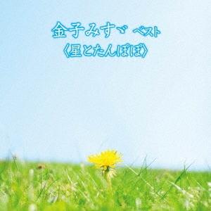 金子みすゞ ベスト<星とたんぽぽ> CD