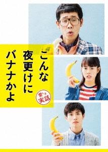 前田哲/こんな夜更けにバナナかよ 愛しき実話 豪華版 [Blu-ray Disc+2DVD]<初回限定生産版>[SHBR-0583]