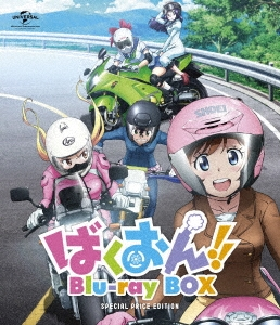 ばくおん!! Blu-ray BOX<スペシャルプライス版> Blu-ray Disc