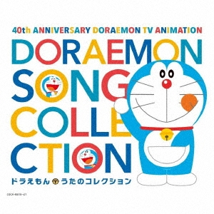 テレビアニメ放送40周年記念 ドラえもん うたのコレクション CD