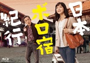 日本ボロ宿紀行 Blu-ray BOX Blu-ray Disc