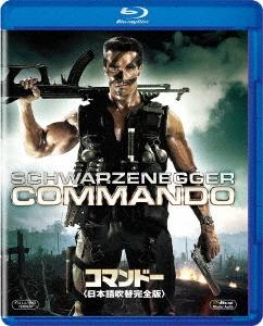コマンドー <日本語吹替完全版> Blu-ray Disc
