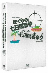 ぼくらの七日間戦争 DVDツインパック<期間限定版> DVD