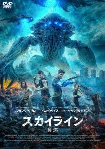 スカイライン-奪還- スペシャル・プライス DVD