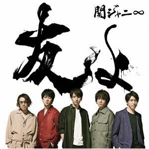友よ<通常盤> 12cmCD Single