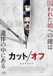 カット/オフ DVD