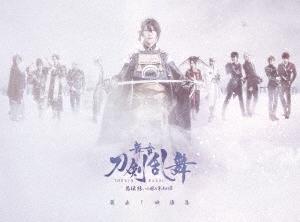 舞台『刀剣乱舞』蔵出し映像集 -悲伝 結いの目の不如帰 篇- DVD