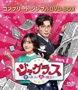 ジャグラス~氷のボスに恋の魔法を~ BOX1 <コンプリート・シンプルDVD-BOX><期間限定生産版> DVD