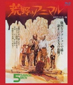 荒野のアニマル HDリマスター版 Blu-ray Disc